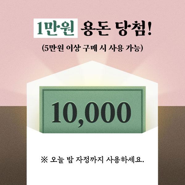 1만원 용돈 당첨! (5만원 이상 구매 시 사용 가능) 오늘 밤 자정까지 사용하세요.