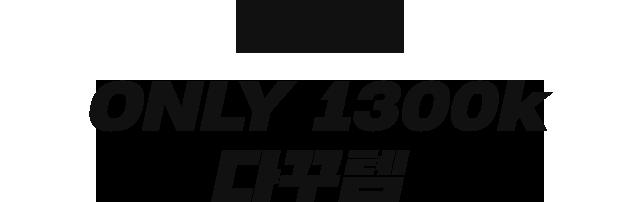 event02 ONLY 1300k 다꾸템