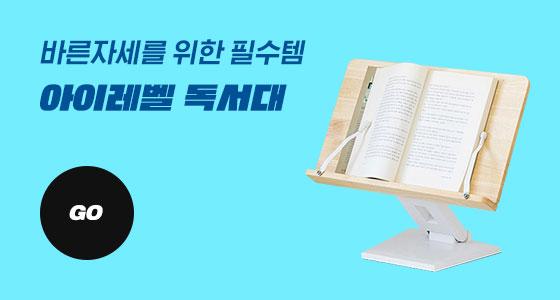 바른자세를 위한 필수템 / 아이레벨 독서대