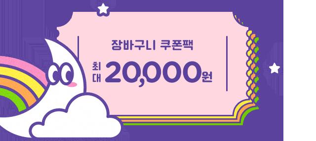 장바구니 쿠폰팩 최대 20,000원