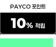 PAYCO 포인트 10% 적립 / 카드혜택 확인하기