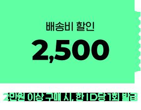 배송비 할인 2,500
