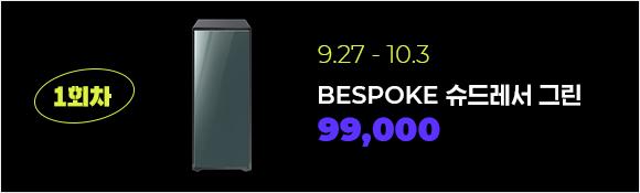 1회차 9.27-10.3 / BESPOKE 슈드레서 그린 99,000