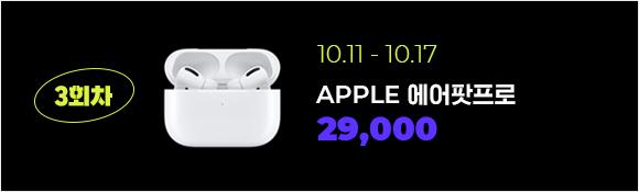 3회차 10.11-10.17 / APPLE 에어팟프로 29,000