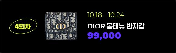 4회차 10.18-10.24 / DIOR 디올 몽테뉴 반지갑 99,000