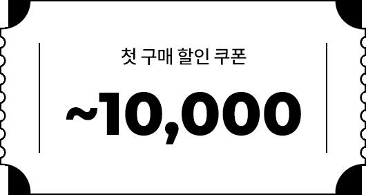 첫 구매 할인 쿠폰 ~10,000