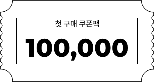 첫 구매 쿠폰팩 100,000