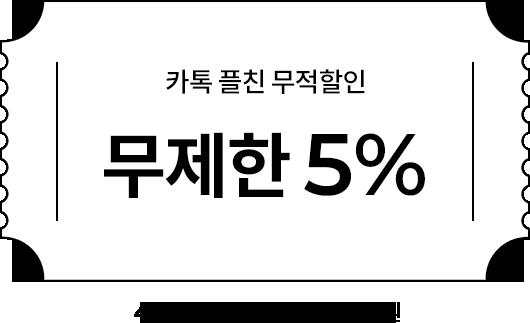 카톡 플친 무적할인 무제한 5% / 4만원 이상 구매 시 최대 2천원