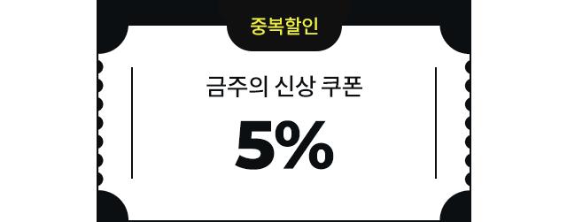 중복할인 / 금주의 신상 쿠폰 / 5%
