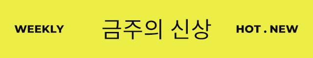 Weekly HOT.NEW / 금주의 신상