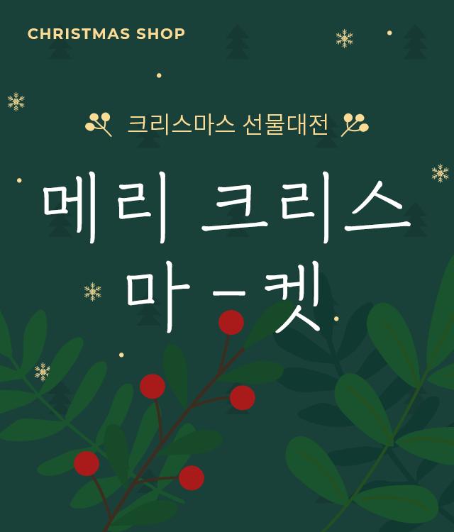 2020 CHRISTMAS SHOP - 크리스마스 선물대전 메리 크리스마-켓